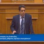Oμιλία του βουλευτή Κοζάνης  ΣΥΡΙΖΑ,  Γιάννη Θεοφύλακτου για τα κόκκινα επιχειρηματικά δάνεια (εξωδικαστικός συμβιβασμός) (Bίντεο)