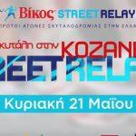 Το spot για τον 4ο αγώνα της σειράς των Βίκος Street Relays που θα διεξαχθεί στην Κοζάνη, την Κυριακή 21/5 (Βίντεο)