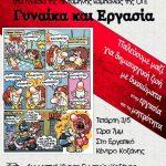 Κοζάνη: Eκδήλωση – συζήτηση, με θέμα «Γυναίκα και Εργασία», την Τετάρτη 3 Μάη