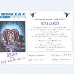 Ετήσια παράσταση της πειραματικής Σχολής Κλασσικού χορού, 5 και 7 Μαΐου, στο Πνευματικό Κέντρο Πτολεμαΐδας