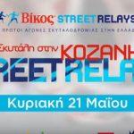Κοζάνη: Tέταρτος αγώνας των Βίκος Street Relays, την Κυριακή 21 Μαΐου (Bίντεο)