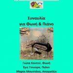 Σιάτιστα: Συναυλία για Φωνή και Πιάνο, το Σάββατο 6 Μαΐου
