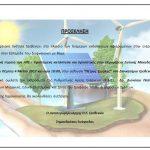 Διήμερο εκδηλώσεων για τις Ανανεώσιμες Πηγές Ενέργειας στα Γρεβενά 4 & 5 Μαΐου 2017