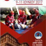 3ο Πανελλήνιο Συνέδριο Α' Βοηθειών της Ελληνικής Ομάδας Διάσωσης, 9-11 Ιουνίου 2017, στη Σιάτιστα