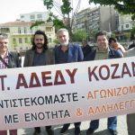 kozan.gr: Χωρίς την παρουσία των παρατάξεων ΠΑΣΚΕ και ΔΑΚΕ η απεργιακή συγκέντρωση του Εργατικού Κέντρου Κοζάνης, για την πρωτομαγιά, στην κεντρική πλατεία της πόλης (Φωτογραφίες & Βίντεο)