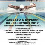 11η διεθνής κολυμβητική συνάντηση ΑμεΑ στο δημοτικό κολυμβητήριο Πτολεμαΐδας, 3-4 Ιουνίου 2017