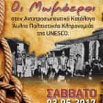 Πτολεμαΐδα: Εκδήλωση-αφιέρωμα για την εγγραφή του δρώμενου των Μωμόερων στον Αντιπροσωπευτικό Κατάλογο Άυλης Πολιτιστικής Κληρονομιάς της UNESCO,  το Σάββατο 3 Ιουνίου