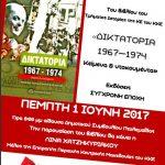 Πτολεμαΐδα: Παρουσίαση του βιβλίου του Τμήματος Ιστορίας της ΚΕ του ΚΚΕ «ΔΙΚΤΑΤΟΡΙΑ 1967-1974, κείμενα και ντοκουμέντα», την Πέμπτη 1 Ιουνίου