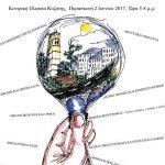 Εκδήλωση του Τμήματος Μηχανικών Περιβάλλοντος του Πανεπιστημίου Δ.Μακεδονίας αφιερωμένη στην Παγκόσμια Ημέρα Περιβάλλοντος, την Παρασκευή 2 Ιουνίου, στην κεντρική πλατεία Κοζάνης