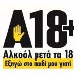 Ο Δήμος Κοζάνης συμμετέχει στην 5η πανελλαδική εκστρατεία ενημέρωσης του κοινού για την Ορθή Κατανάλωση του Αλκοόλ