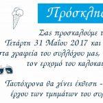 """Σύλλογος """"Αριστοτέλης"""": Καλοκαιρινή γιορτή 2017 την Τετάρτη 31 Μαΐου"""