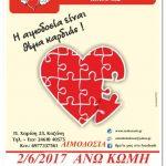 Στην Άνω Κώμη η 16η Αιμοδοσία του 2017-Την Παρασκευή 2 Ιουνίου