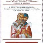 Μια ενδιαφέρουσα Επιστημονική Ημερίδα στη Θεσσαλονίκη για τους Αγίους Κύριλλο και Μεθόδιο, φωτιστές των Σλάβων (του παπαδάσκαλου Κωνσταντίνου Ι. Κώστα)
