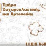 Μια επιτυχημένη χρονιά για το Τμήμα Αρτοποιίας – Ζαχαροπλαστικής του Ι.ΙΕΚ VOLTEROS  (Βίντεο)