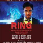 «Ring»: Ο Θανάσης Τσαλταμπάσης και η Αγοραστή Αρβανίτη στην Κοζάνη,  την Κυριακή 4 και τη Δευτέρα 5 Ιουνίου