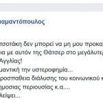 """O πρώην βουλευτής του ΣΥΡΙΖΑ (Καστοριάς), Βαγγέλης Διαμαντόπουλος για το θάνατο του Κωνσταντίνου Μητσοτάκη: """"Σίγουρα δε θα μου λείψει"""""""