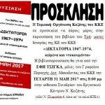 Κοζάνη: Παρουσίαση του βιβλίου του Τμήματος Ιστορίας της ΚΕ του ΚΚΕ «ΔΙΚΤΑΤΟΡΙΑ 1967-1974, κείμενα και ντοκουμέντα», την Τετάρτη 31 Μαΐου