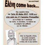 «ΕΛΕΝΗ come back…», την Τρίτη 30 Μαΐου, από το 1ο Γυμνάσιο Πτολεμαΐδας