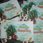 """Εκδόθηκε το βιβλίο """"ΜαθητοΠαραμύθια"""" του Δημοτικού Σχολείου Βελβεντού"""