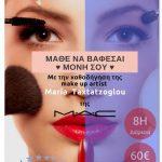 ΕΛΚΕΔΙΜ Κοζάνης: Ταχύρρυθμα σεμινάρια εκμάθησης μακιγιάζ