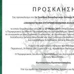 2o Επιστημονικό Συνέδριο Εκπαιδευτικών της Δυτικής Μακεδονίας, 26 & 27 Μαΐου, στην Παιδαγωγική Σχολή Φλώρινας