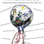 Εκδήλωση του Τμήματος Μηχανικών Περιβάλλοντος του Πανεπιστημίου Δυτικής Μακεδονίας αφιερωμένη στην Παγκόσμια Ημέρα Περιβάλλοντος, την Παρασκευή 2 Ιουνίου
