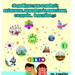 1o Μαθητικό Συνέδριο Δημοτικών Σχολείων Κοζάνης, 30 και 31 Μαΐου