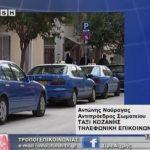 Έτοιμοι για κινητοποιήσεις οι οδηγοί ταξί Κοζάνης – Τι λέει ο αντιπρόεδρος του Σωματείου (Βίντεο)
