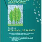 Εκδήλωση  της Εφορείας Αρχαιοτήτων Γρεβενών «Πράσινες Πολιτιστικές Διαδρομές», την Κυριακή 28 Μαΐου