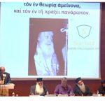 Εκδήλωση εις μνήμην του αειμνήστου Μητροπολίτου Σιατίστης Αντωνίου, παρουσία πολλών Σιατιστινών, πραγματοποιήθηκε την Δευτέρα 22/5, στη Θεσσαλονίκη (Βίντεο & Φωτογραφίες)