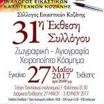 Σύλλογος Εικαστικών Κοζάνης: Εγκαίνια της 31ης ετήσιας έκθεσής του, το Σάββατο 27 Μαΐου