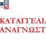Καταγγελία αναγνώστη στο kozan.gr: Λόγω των εργασιών που γίνονται στην Τ.Κ. Δρεπάνου Κοζάνης, ανά τακτά χρονικά διαστήματα δεν έχουμε νερό