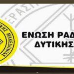 """Γενική συνέλευση της  Ένωσης Ραδιοερασιτεχνών Δυτικής Μακεδονίας – Βραδιά """"Barbeque"""", την Τετάρτη 5 Ιουλίου"""