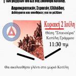 Επιτροπή Περιοχής Δυτικής Μακεδονίας του ΚΚΕ – Εκδήλωση για το Δημοκρατικό Στρατό Ελλάδας