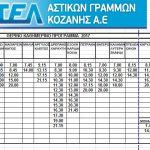 Διακοπή λειτουργίας των mini bus για τη θερινή περίοδο-Το θερινό πρόγραμμα των αστικών γραμμών