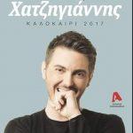 kozan.gr: Kαι ο Μιχάλης Χατζηγιάννης, το Σάββατο 15 Ιουλίου, στο Κατασκηνωτικό Φεστιβάλ Καστανόδασους, στο Εμπόριο Εορδαίας