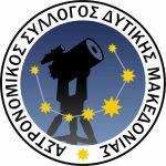 Ο Αστρονομικός Σύλλογος Δυτ. Μακεδονίας κλείνει τον φετινό χειμερινό κύκλο διαλέξεων, με μια ομιλία για την Σχετικότητα, την Κυριακή 2 Ιουνίου