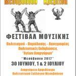 Φεστιβάλ Μουσικής Πολιτισμού – Παράδοσης – Λαογραφίας στο Μεσόβουνο Εορδαίας 30/6, με 1& 2 Ιουλίου