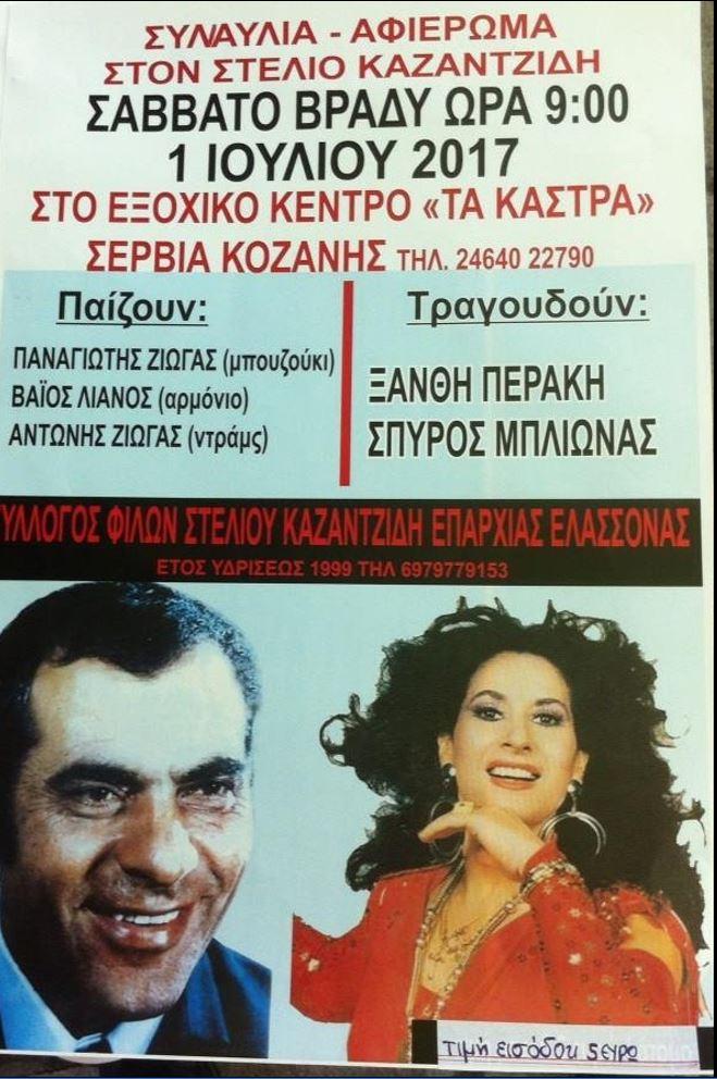 Σέρβια: Συναυλία – αφιέρωμα, στον Στέλιο Καζαντζίδη, το Σάββατο 1 Ιουλίου
