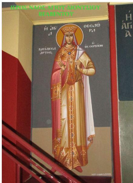 Τιμή για τον Ιερό Ναό του Αγίου Διονυσίου Βελβεντού η φιλοξενία (σε τοιχογραφία και φορητή εικόνα) της Αγίας Θεοδώρας της εκ Σερβίων.  (του παπαδάσκαλου Κωνσταντίνου Ι. Κώστα)