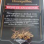 "kozan.gr: Έναρξη της δράσης ""Ψωμί σε αναμονή"" στην Πτολεμαΐδα (Βίντεο)"