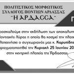 Εκδήλωση αποκαλυπτηρίων Ποντιακής Λύρας στην Άρδασσα Εορδαίας, που θα κοσμεί την πλατεία του χωριού, την Κυριακή 25 Ιουνίου