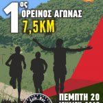"""1ος Ορεινός αγώνας 7,5 χλμ. """"Προφήτης Ηλίας"""" Ασβεστόπετρας, την Πέμπτη 20 Ιουλίου"""