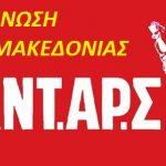 Η ΑΝΤΑΡΣΥΑ Δυτικής Μακεδονίας για την κατολίσθηση στο Ορυχείο Αμυνταίου