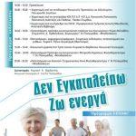 A' KAΠΗ Πτολεμαΐδας: Εκδήλωση με θέμα: «Πρόληψη οστεοπόρωσης και των πτώσεων των ηλικιωμένων ατόμων», την Τετάρτη 14/6