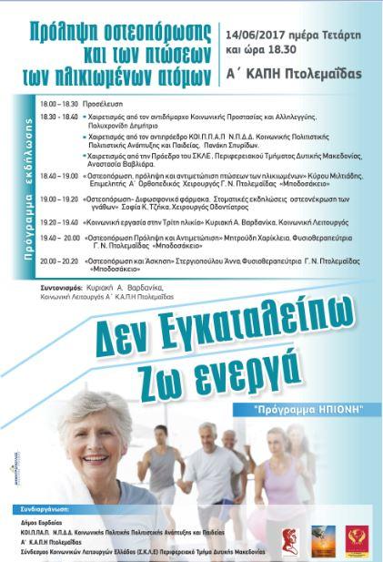 "A' KAΠΗ Πτολεμαΐδας: Εκδήλωση με θέμα: ""Πρόληψη οστεοπόρωσης και των πτώσεων των ηλικιωμένων ατόμων"", την Τετάρτη 14/6"
