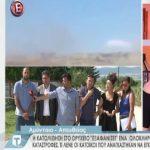 kozan.gr: Τι είπαν οι κάτοικοι των Αναργύρων, σε ζωντανή σύνδεση, με τον τηλεοπτικό σταθμό Ε, για την επόμενη μέρα, μετά την κατολίσθηση στο ορυχείο Αμυνταίου (Βίντεο)