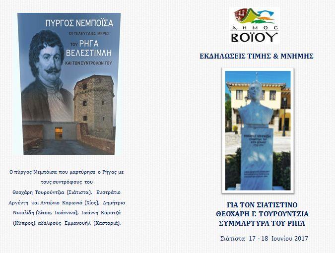 Δήμος Βοΐου: Eκδηλώσεις τιμής και μνήμης για τον Σιατιστινό Θεοχάρη Γ. Τουρούντζια, συμμάρτυρα του Ρήγα, 17-18 Ιουνίου