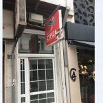 kozan.gr: Άγνωστοι έσπασαν την πινακίδα στα γραφεία του ΣΥΡΙΖΑ στην Κοζάνη (Φωτογραφίες)