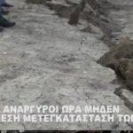 kozan.gr: Κραυγή  αγωνίας από τους κατοίκους των Αγ. Αναργύρων (Φλώρινας)  από την διεύρυνση  των ρηγμάτων στον οικισμό τους (Βίντεο)